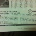 以前紹介した雑誌掲載の件ですが、編集部が紙面を送って下さいました