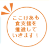 東京都のデイサービス指定申請が無事通りました