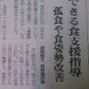 デイサービスここけあ練馬豊玉がシルバー産業新聞に掲載されました